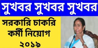 West Bengal Health Department Recruitment